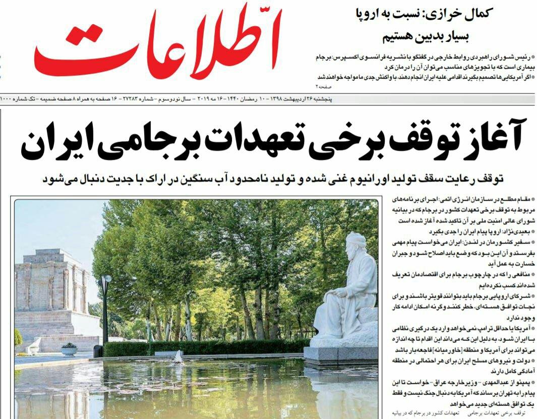 بين الصفحات الإيرانية: توتر في البيت الأبيض.. وقناة محادثات سرية بين طهران وواشنطن؟ 1