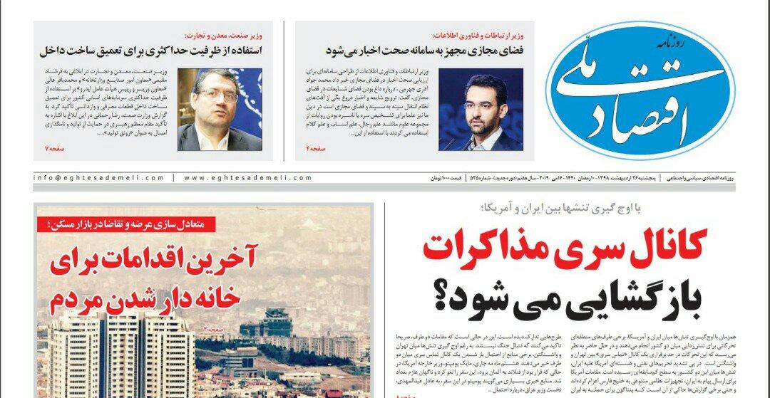 بين الصفحات الإيرانية: توتر في البيت الأبيض.. وقناة محادثات سرية بين طهران وواشنطن؟ 2