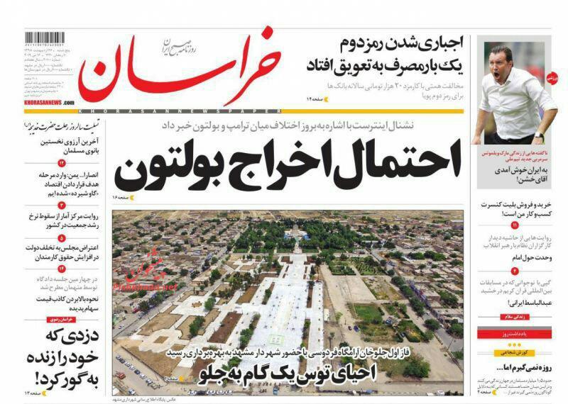 مانشيت طهران: انقسام في فريق ترامب ورئيس ذو صلاحيات قليلة 6