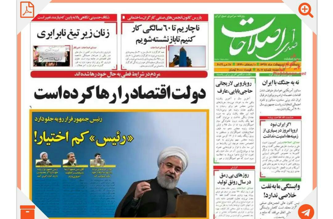 مانشيت طهران: انقسام في فريق ترامب ورئيس ذو صلاحيات قليلة 5