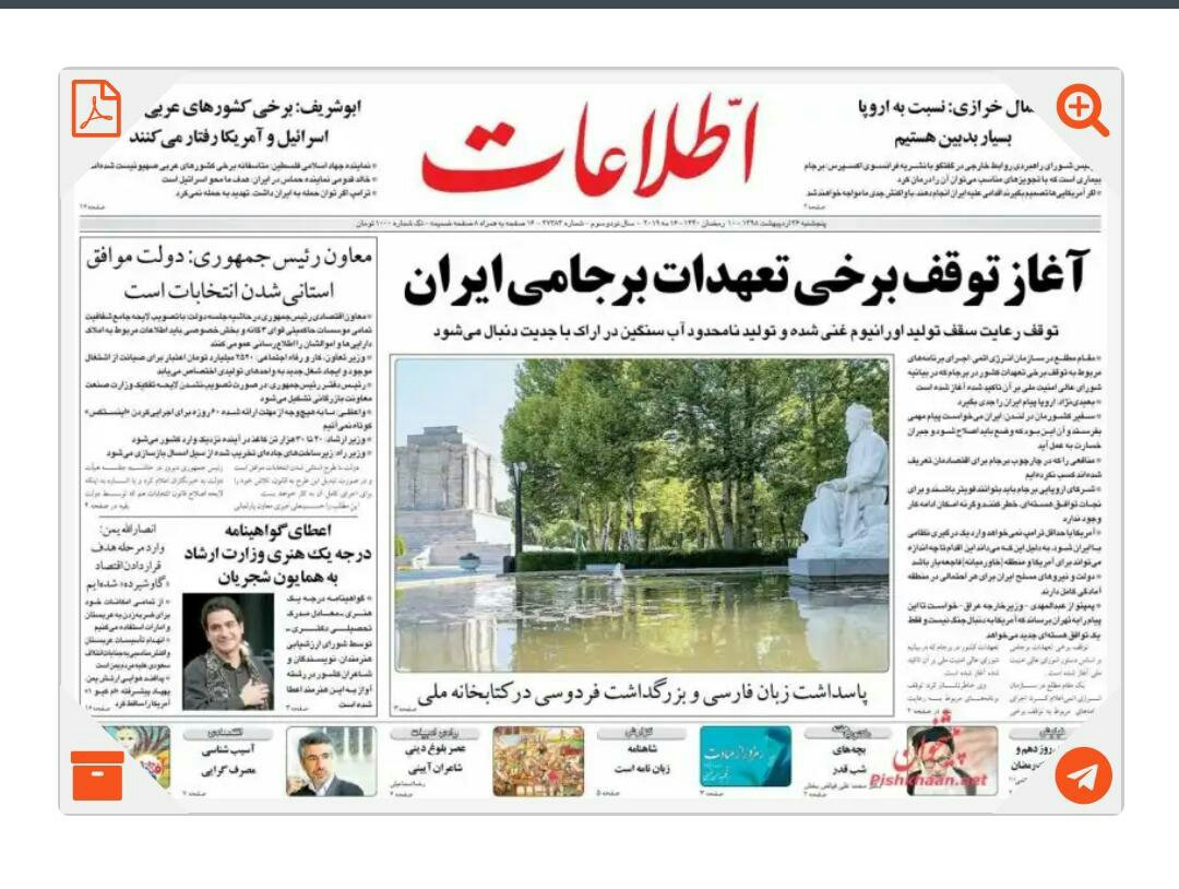 مانشيت طهران: انقسام في فريق ترامب ورئيس ذو صلاحيات قليلة 7