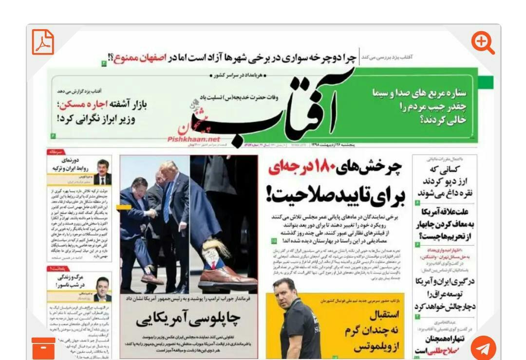 مانشيت طهران: انقسام في فريق ترامب ورئيس ذو صلاحيات قليلة 2