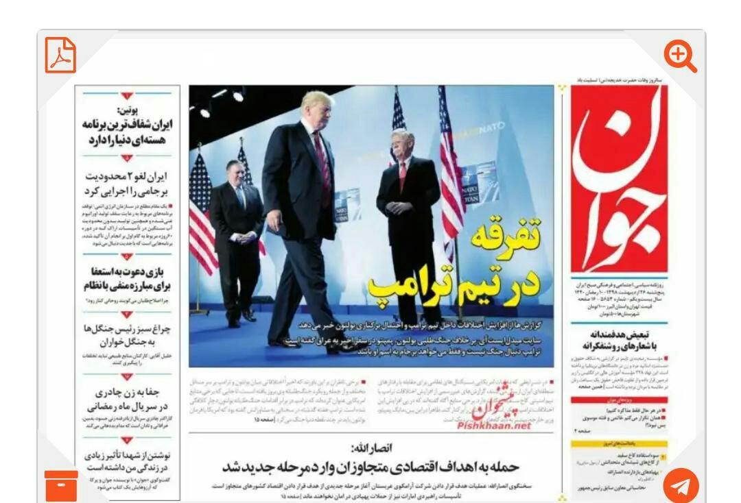 مانشيت طهران: انقسام في فريق ترامب ورئيس ذو صلاحيات قليلة 1