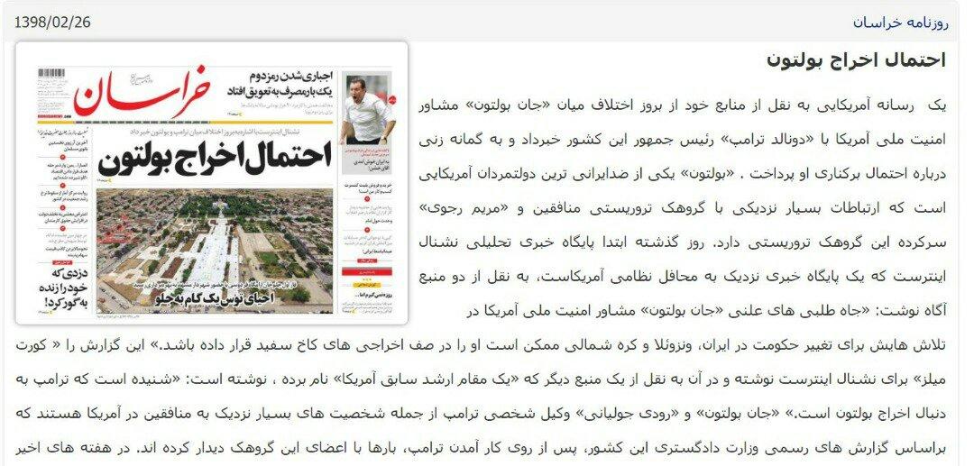 بين الصفحات الإيرانية: توتر في البيت الأبيض.. وقناة محادثات سرية بين طهران وواشنطن؟ 3