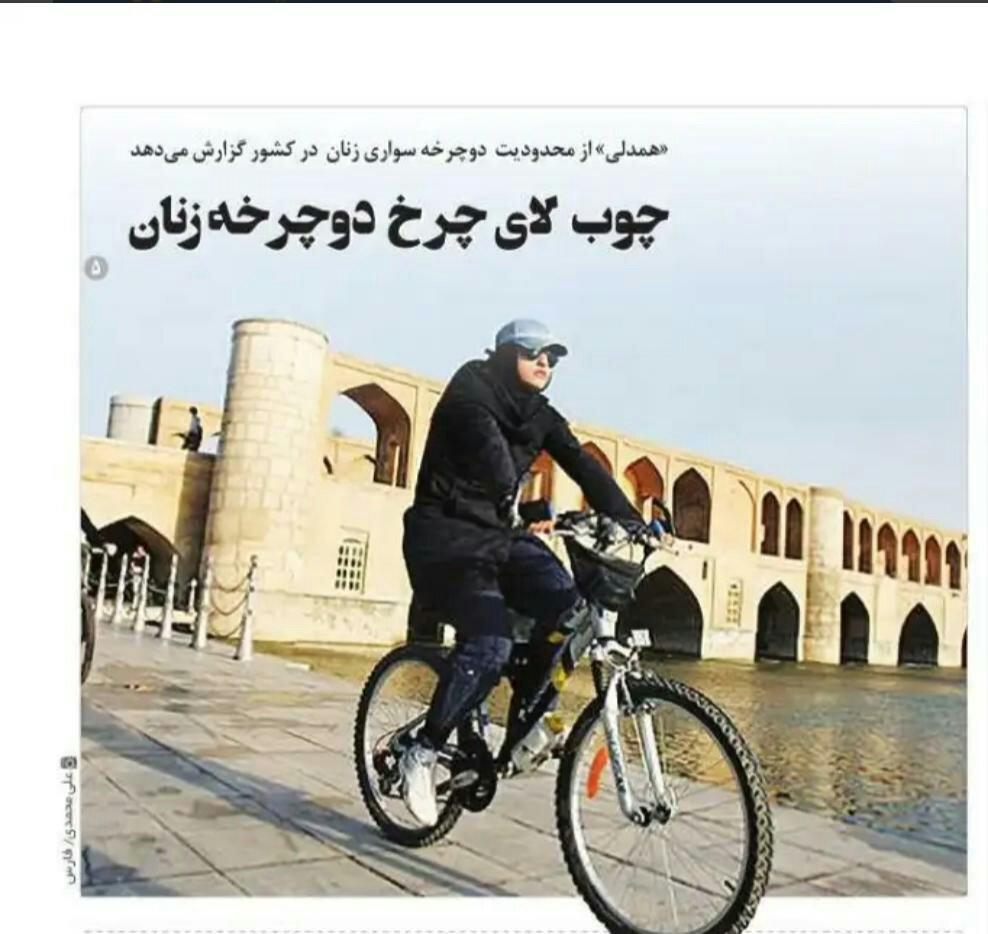 شبابيك إيرانية: شباك الخميس/ العصا في دواليب دراجات النساء في أصفهان 1