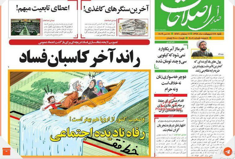 "مانشيت طهران: هل ترامب مع فريق ""ب"" أم ضده؟ 3"