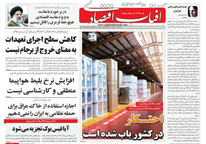 "مانشيت طهران: هل ترامب مع فريق ""ب"" أم ضده؟ 4"