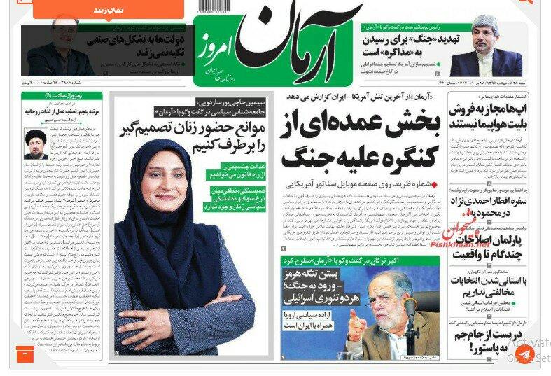 "مانشيت طهران: هل ترامب مع فريق ""ب"" أم ضده؟ 6"