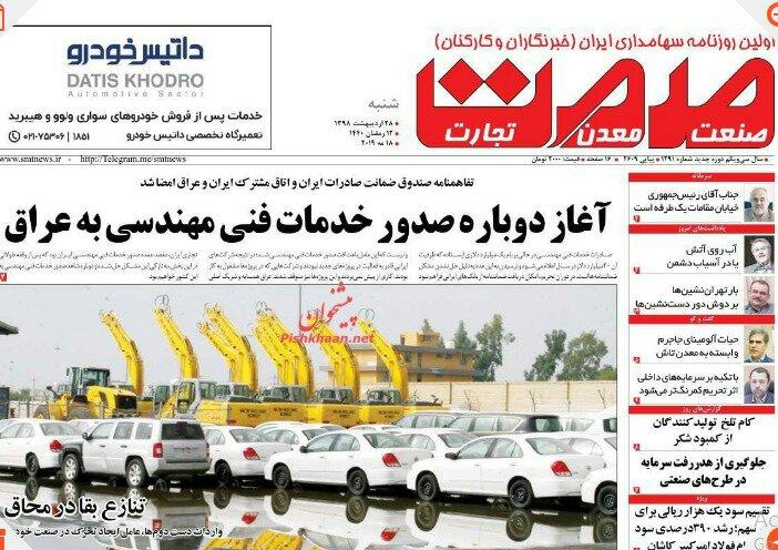 "مانشيت طهران: هل ترامب مع فريق ""ب"" أم ضده؟ 9"