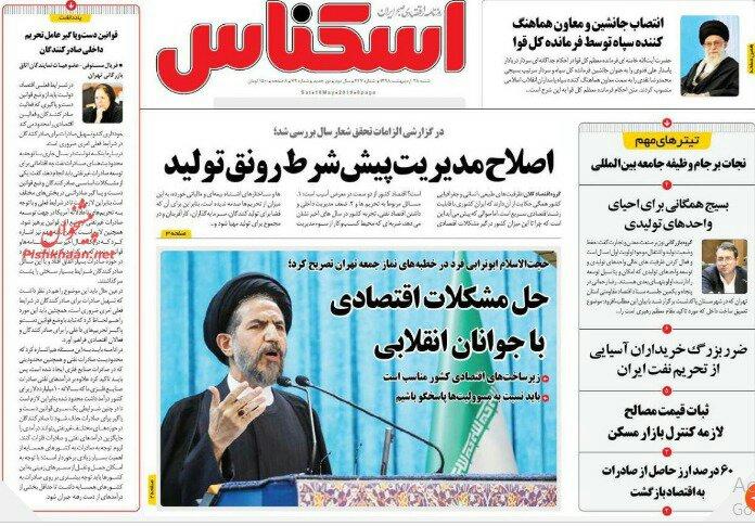 "مانشيت طهران: هل ترامب مع فريق ""ب"" أم ضده؟ 11"
