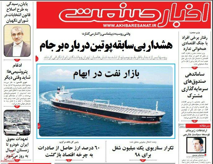 "مانشيت طهران: هل ترامب مع فريق ""ب"" أم ضده؟ 2"