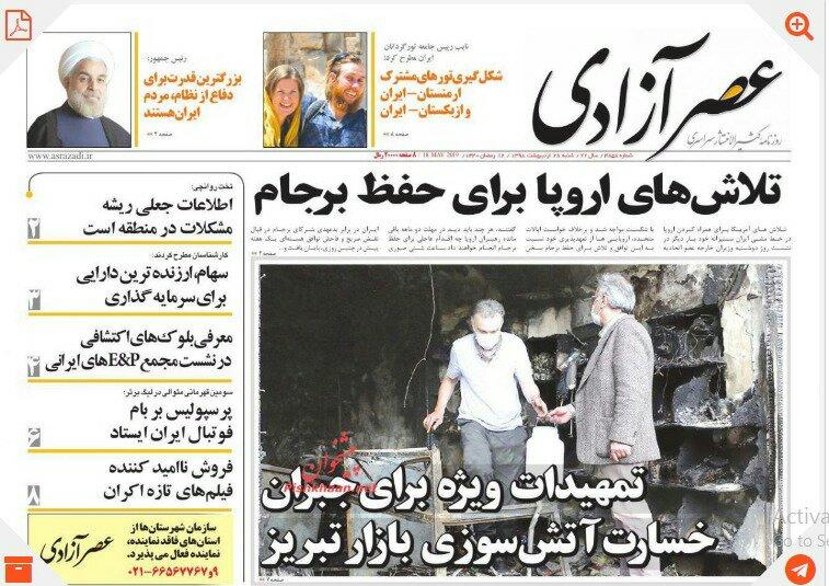 "مانشيت طهران: هل ترامب مع فريق ""ب"" أم ضده؟ 5"
