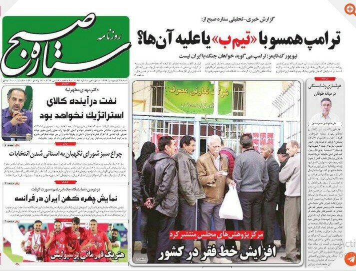"مانشيت طهران: هل ترامب مع فريق ""ب"" أم ضده؟ 8"