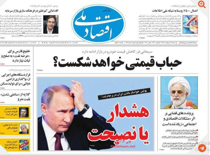 "مانشيت طهران: هل ترامب مع فريق ""ب"" أم ضده؟ 10"