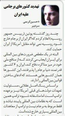 بين الصفحات الإيرانية: نصائح لأوروبا في ظل مواجهة إيران مع الغرب 1