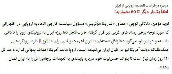 بين الصفحات الإيرانية: نصائح لأوروبا في ظل مواجهة إيران مع الغرب 2