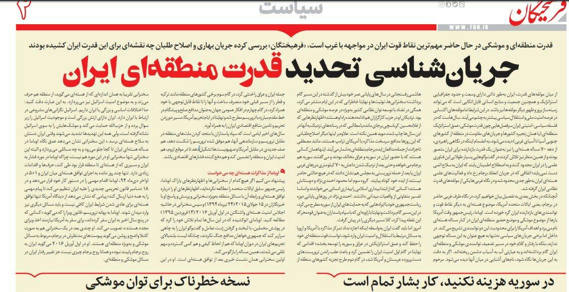 بين الصفحات الإيرانية: نصائح لأوروبا في ظل مواجهة إيران مع الغرب 4