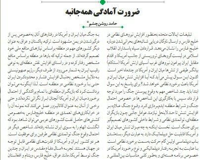 بين الصفحات الإيرانية: نصائح لأوروبا في ظل مواجهة إيران مع الغرب 3