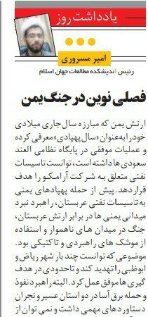 بين الصفحات الإيرانية: نصائح لأوروبا في ظل مواجهة إيران مع الغرب 5