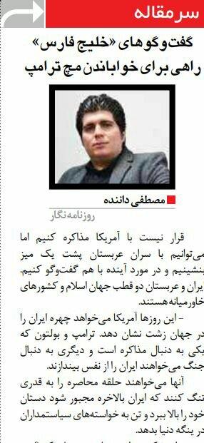 بين الصفحات الإيرانية: دعوات إلى عدم انتظار الدعم الروسي... وأميركا تمارس حربًا نفسية؟ 2