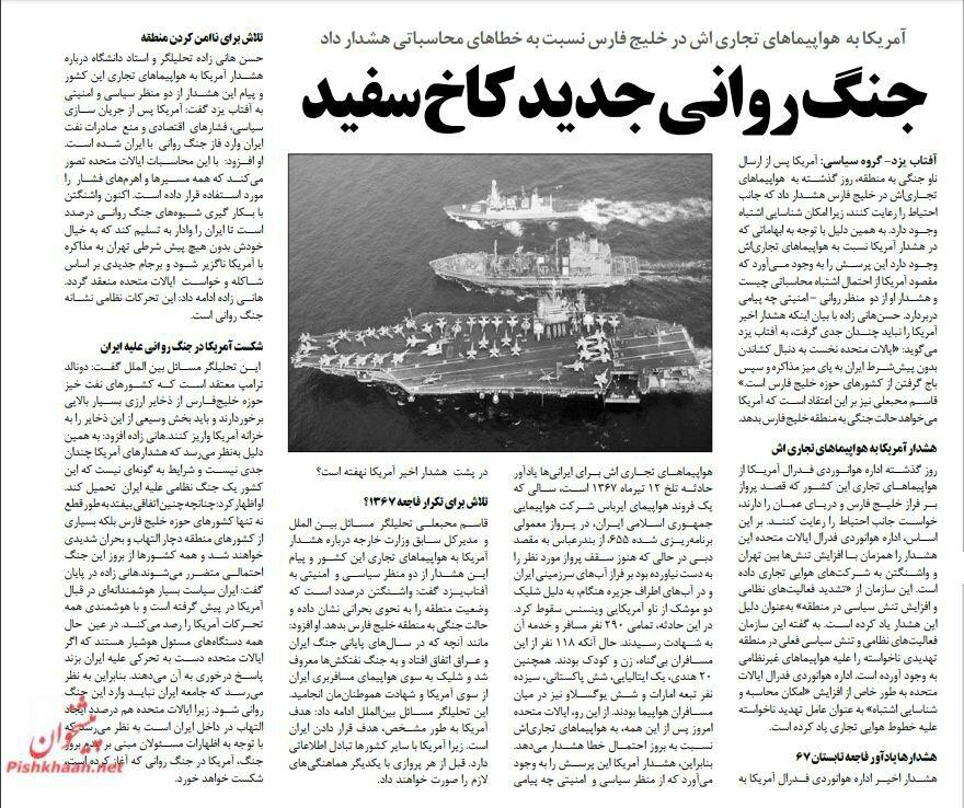 بين الصفحات الإيرانية: دعوات إلى عدم انتظار الدعم الروسي... وأميركا تمارس حربًا نفسية؟ 4