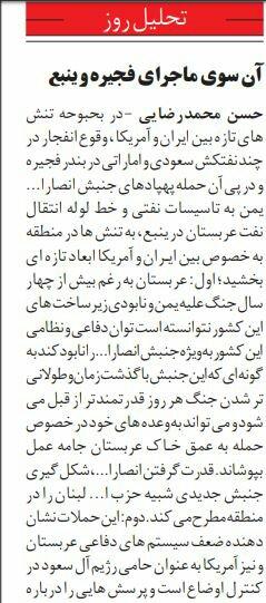 بين الصفحات الإيرانية: دعوات إلى عدم انتظار الدعم الروسي... وأميركا تمارس حربًا نفسية؟ 3