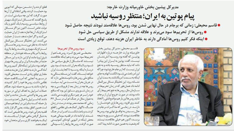 بين الصفحات الإيرانية: دعوات إلى عدم انتظار الدعم الروسي... وأميركا تمارس حربًا نفسية؟ 1