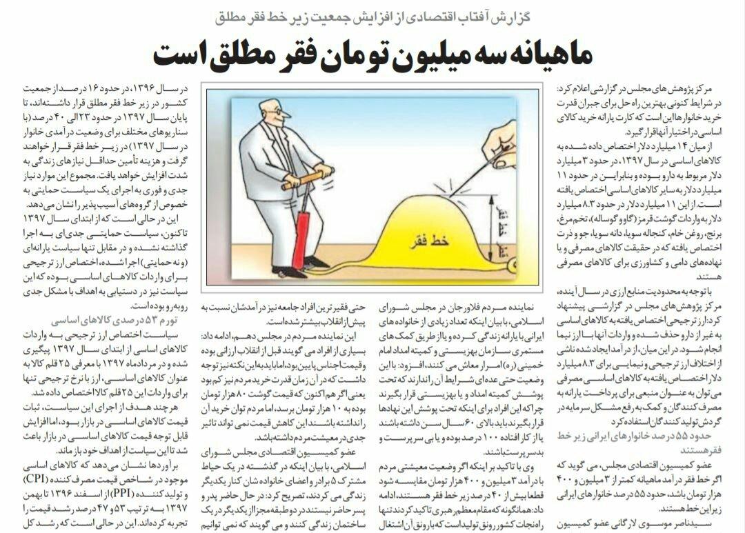 شبابيك إيرانية/شباك الأحد: %55 من الإيرانيين قد يكونوا تحت خط الفقر والدراجات تقلق النساء 1
