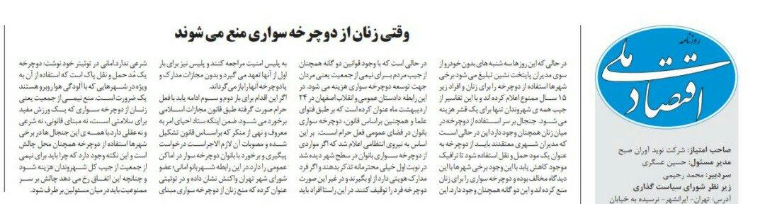 شبابيك إيرانية/شباك الأحد: %55 من الإيرانيين قد يكونوا تحت خط الفقر والدراجات تقلق النساء 2