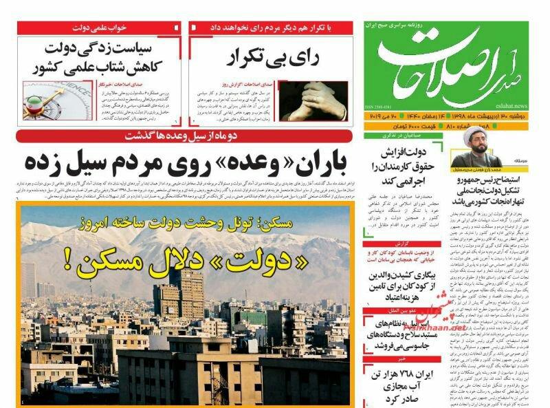 مانشيت طهران: إيران لا تريد الحرب 5