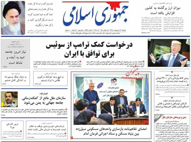 مانشيت طهران: إيران لا تريد الحرب 2