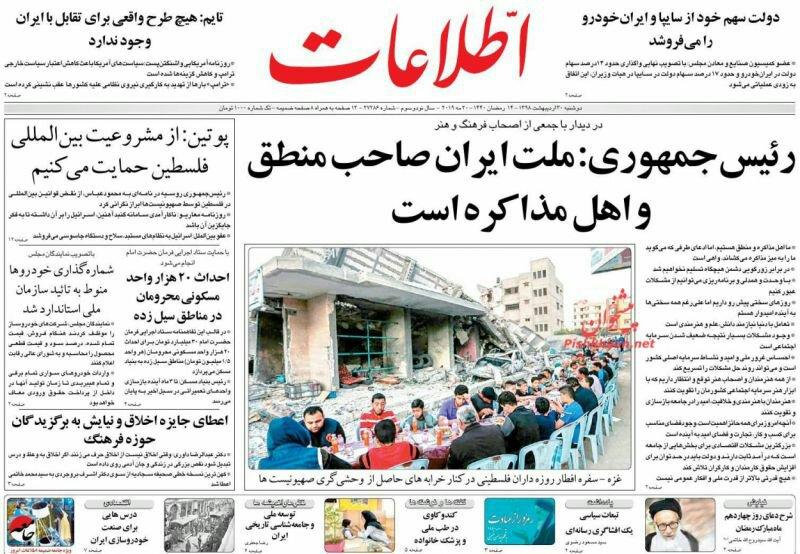 مانشيت طهران: إيران لا تريد الحرب 3