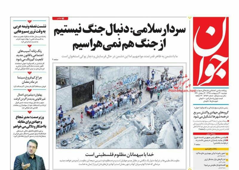 مانشيت طهران: إيران لا تريد الحرب 1