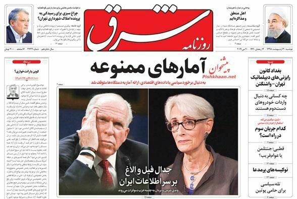 مانشيت طهران: إيران لا تريد الحرب 4