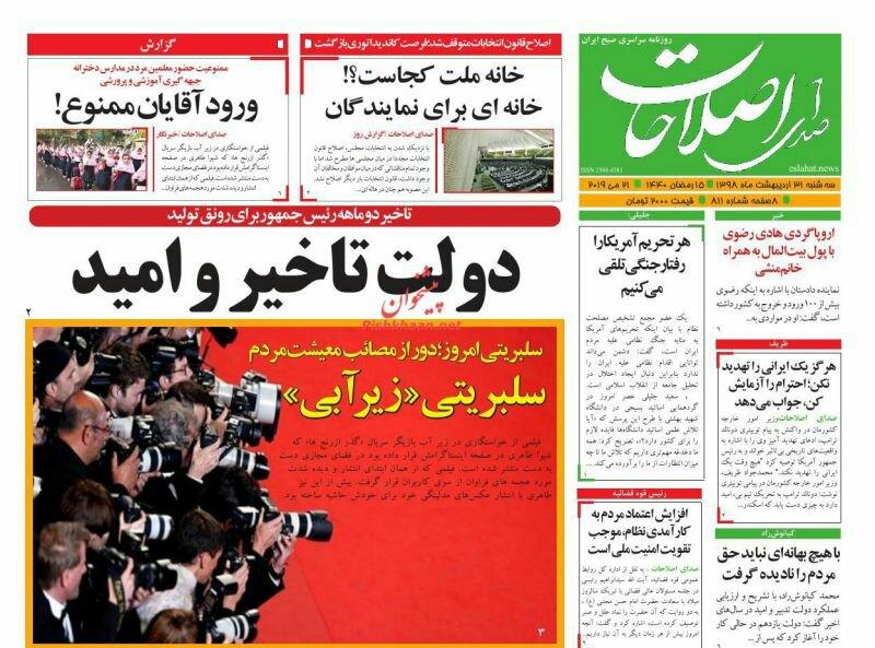 مانشيت طهران: إشادة برفع سرعة التخصيب والدولار يتراجع 6