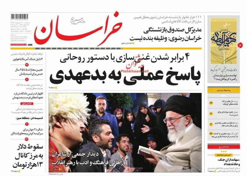 مانشيت طهران: إشادة برفع سرعة التخصيب والدولار يتراجع 2