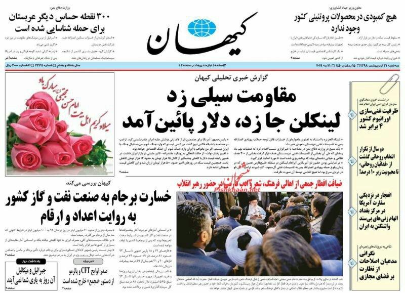 مانشيت طهران: إشادة برفع سرعة التخصيب والدولار يتراجع 4