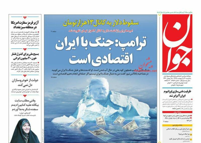مانشيت طهران: إشادة برفع سرعة التخصيب والدولار يتراجع 5