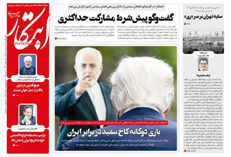 مانشيت طهران: إشادة برفع سرعة التخصيب والدولار يتراجع 3