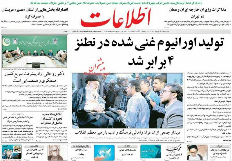 مانشيت طهران: إشادة برفع سرعة التخصيب والدولار يتراجع 1