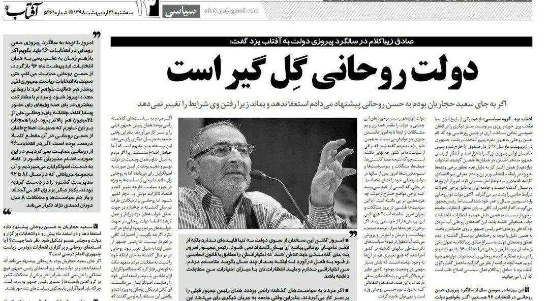 بين الصفحات الإيرانية: حرب التغريدات بين إيران وأميركا تشتعل والدولار ينخفض 2