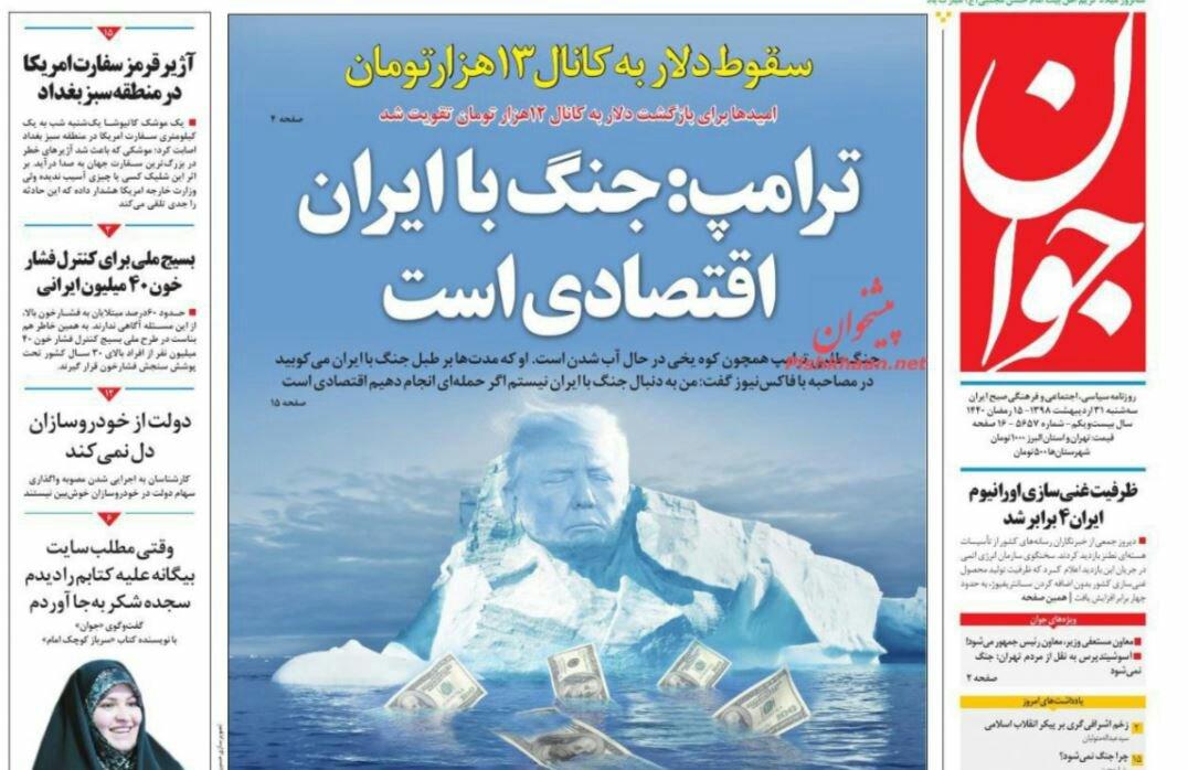 بين الصفحات الإيرانية: حرب التغريدات بين إيران وأميركا تشتعل والدولار ينخفض 4
