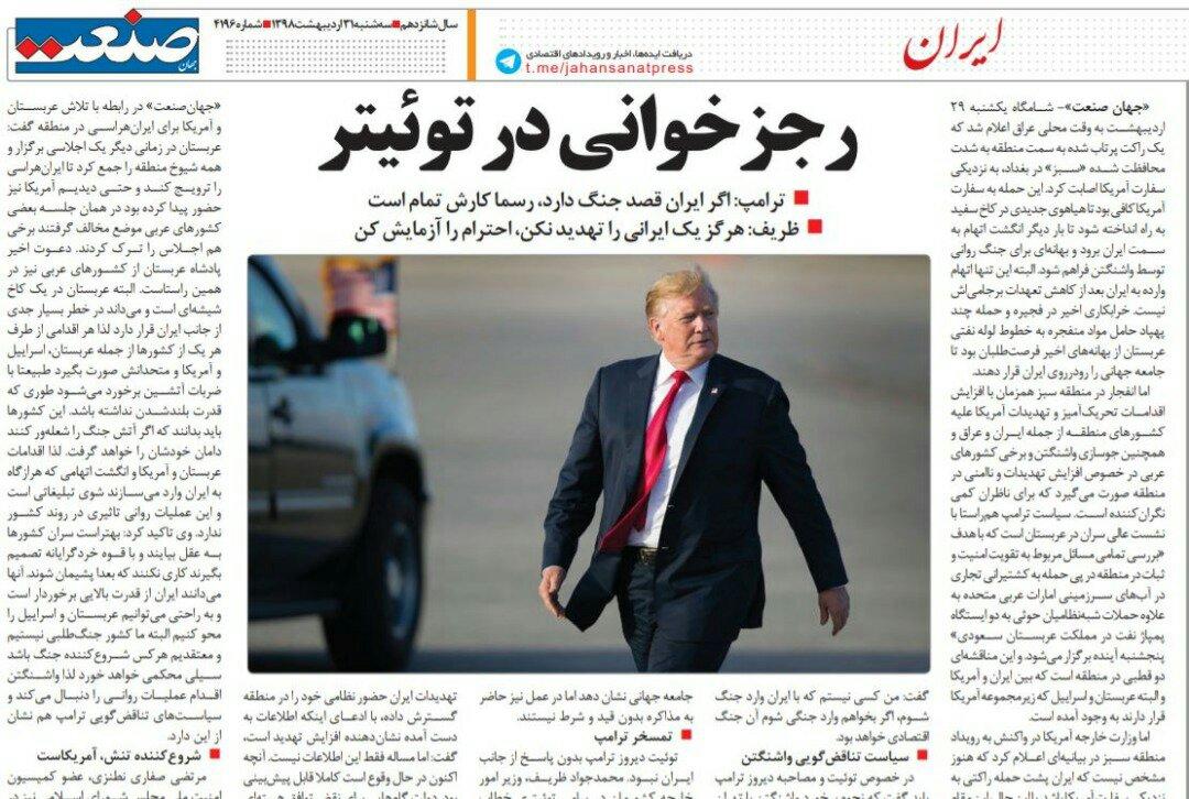 بين الصفحات الإيرانية: حرب التغريدات بين إيران وأميركا تشتعل والدولار ينخفض 1