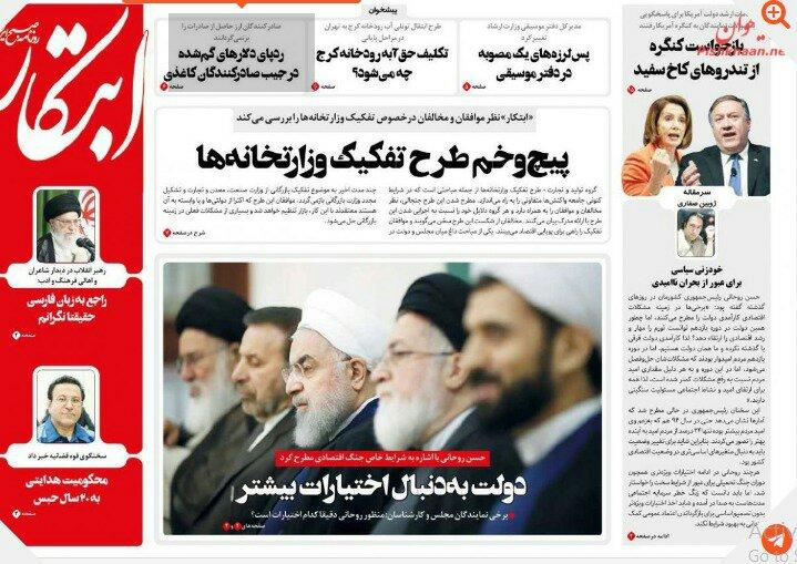 مانشيت طهران: وساطة عراقية بين طهران وواشنطن 1