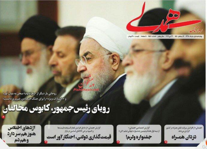 مانشيت طهران: وساطة عراقية بين طهران وواشنطن 2