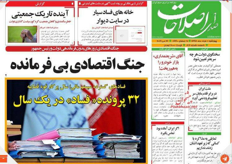 مانشيت طهران: وساطة عراقية بين طهران وواشنطن 4