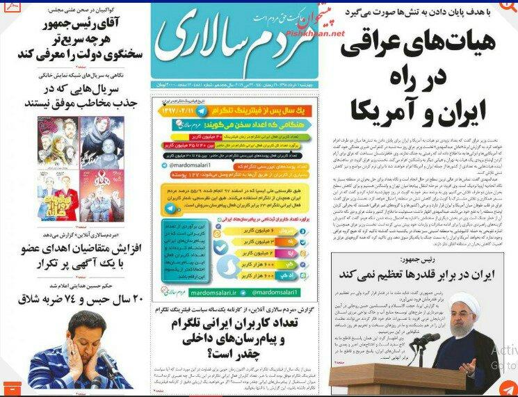 مانشيت طهران: وساطة عراقية بين طهران وواشنطن 5