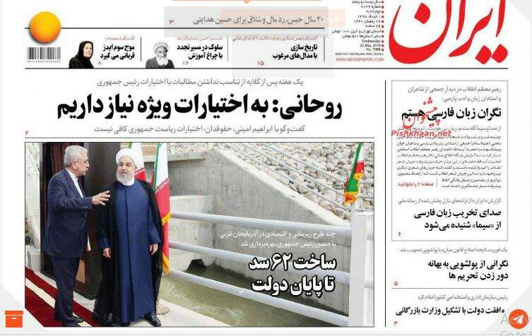 مانشيت طهران: وساطة عراقية بين طهران وواشنطن 3