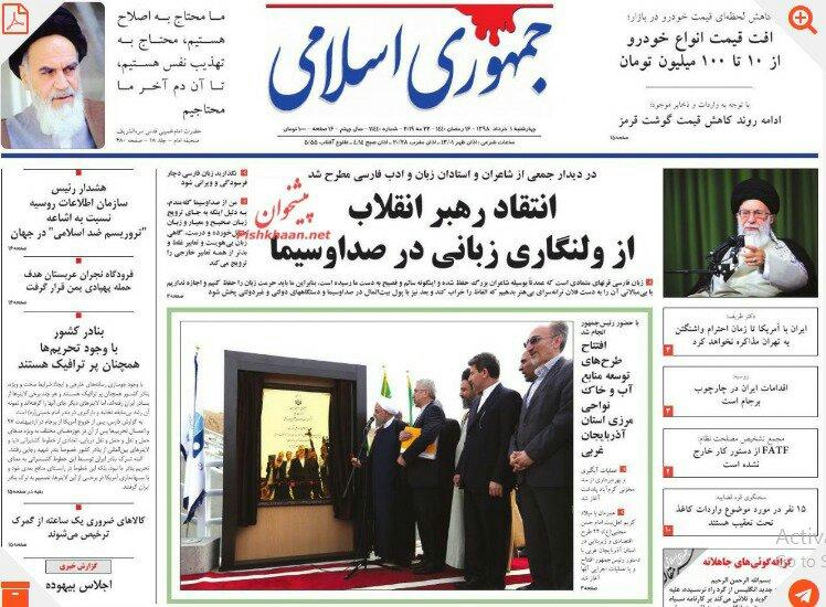 مانشيت طهران: وساطة عراقية بين طهران وواشنطن 7