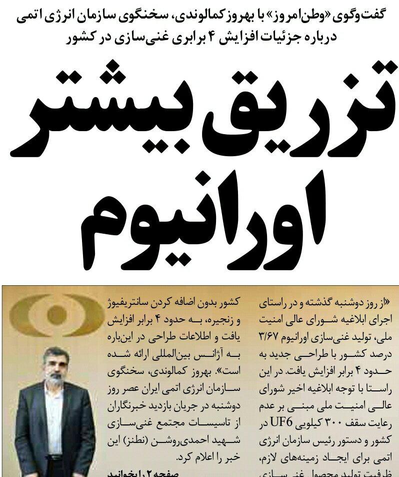 بين الصفحات الإيرانية: طهران تضغط على أوروبا في سبيل النووي 1